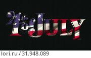 Купить «4th of July text and an American flag», видеоролик № 31948089, снято 24 мая 2019 г. (c) Wavebreak Media / Фотобанк Лори