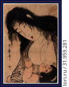 Купить «Yamauba no chichi o suh kintaro, Yamauba breast feeding Kintaro., Kitagawa, Utamaro, 1753?-1806, artist, [between 1801 and 1806], 1 print : woodcut, color , 36.8 x 25.1 cm.», фото № 31959281, снято 26 июля 2013 г. (c) age Fotostock / Фотобанк Лори