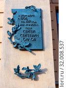Купить «Мемориальная доска на доме, в котором жил поэт Сергей Сергеевич Орлов. Санкт-Петербург», эксклюзивное фото № 32008537, снято 14 апреля 2019 г. (c) Александр Щепин / Фотобанк Лори