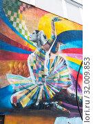 Граффити на стене дома в сквере Майи Плисецкой. Москва (2019 год). Редакционное фото, фотограф Александр Щепин / Фотобанк Лори