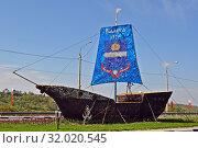 Купить «Корабль на въезде в Калугу», фото № 32020545, снято 5 марта 2019 г. (c) Лариса Вишневская / Фотобанк Лори