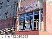 """Купить «Вход в магазин """"Цветы""""», фото № 32020553, снято 20 июня 2019 г. (c) Лариса Вишневская / Фотобанк Лори"""