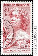 Hana Kvapilova (1860-1907), Czech actress, postage stamp, Czechoslovakia, 1960. (2014 год). Редакционное фото, фотограф Ivan Vdovin / age Fotostock / Фотобанк Лори