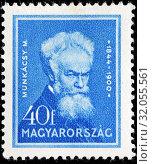 Купить «Mihaly Munkacsy (1844-1900), painter, postage stamp, Hungary, 1932.», фото № 32055561, снято 18 июля 2014 г. (c) age Fotostock / Фотобанк Лори