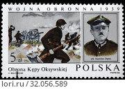 Defense of Oksywie Holm, Colonel Stanislaw Dabek, postage stamp, Poland, 1984. (2010 год). Редакционное фото, фотограф Ivan Vdovin / age Fotostock / Фотобанк Лори
