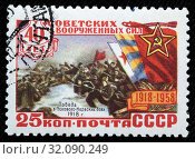 40th Anniversary of the Soviet Army, postage stamp, Russia, USSR, 1958. (2011 год). Редакционное фото, фотограф Ivan Vdovin / age Fotostock / Фотобанк Лори