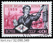 International Correspondence Week, postage stamp, Russia, USSR, 1959. (2011 год). Редакционное фото, фотограф Ivan Vdovin / age Fotostock / Фотобанк Лори