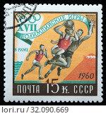 Купить «Basketball, Summer Olympics 1960, Rome, postage stamp, Russia, USSR, 1960.», фото № 32090669, снято 4 января 2011 г. (c) age Fotostock / Фотобанк Лори