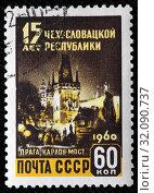 Charles Bridge, Prague, 15th anniversary of the liberation of Czechoslovakia, postage stamp, Russia, USSR, 1960. (2011 год). Редакционное фото, фотограф Ivan Vdovin / age Fotostock / Фотобанк Лори