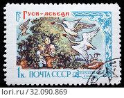 Купить «Geese-Swans, Russian fairy and folk tales, postage stamp, Russia, USSR, 1961.», фото № 32090869, снято 4 января 2011 г. (c) age Fotostock / Фотобанк Лори