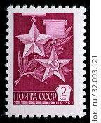 Купить «Gold Star and Hammer and Sickle medals, postage stamp, Russia, USSR, 1976.», фото № 32093121, снято 26 ноября 2010 г. (c) age Fotostock / Фотобанк Лори