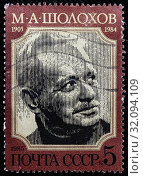 Купить «Mikhail Sholokhov (1905-1984), Russian novelist, winner Nobel Prize in Literature, postage stamp, Russia, USSR, 1985.», фото № 32094109, снято 5 января 2011 г. (c) age Fotostock / Фотобанк Лори