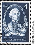 Купить «Alexander Suvorov (1730-1800), Russian Generalissimo, postage stamp, Russia, USSR, 1980.», фото № 32094737, снято 24 января 2015 г. (c) age Fotostock / Фотобанк Лори