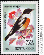 Hodgson's Bushchat, Hodgson's bushchat, Saxicola insignis, Song bird, postage stamp, Russia, USSR, 1981. (2014 год). Редакционное фото, фотограф Ivan Vdovin / age Fotostock / Фотобанк Лори
