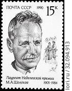 Купить «Mikhail Sholokhov (1905-1984), Soviet Russian novelist, Nobel Prize Winner for Literature (1965), postage stamp, Russia, USSR, 1990.», фото № 32094913, снято 1 июля 2014 г. (c) age Fotostock / Фотобанк Лори