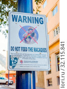 GIBRALTAR - NOVEMBER 19: Do not feed monkeys sign by government of Gibraltar. November 2016. Стоковое фото, фотограф Zoonar.com/Ana Flasker / age Fotostock / Фотобанк Лори