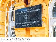 Купить «Commemorative plaque on the building Mission of Norway», фото № 32146029, снято 4 мая 2019 г. (c) FotograFF / Фотобанк Лори