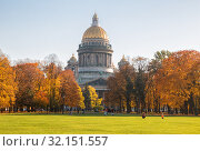 Купить «View of St. Isaac's Cathedral and autumn Alexander Garden on a sunny October day.», фото № 32151557, снято 16 октября 2018 г. (c) Юлия Бабкина / Фотобанк Лори