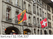 Flags of Switzerland and Bern (2017 год). Редакционное фото, фотограф EugeneSergeev / Фотобанк Лори