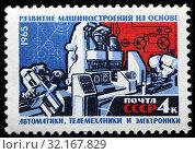 Купить «Machine tools production, postage stamp, Russia, USSR, 1965.», фото № 32167829, снято 21 декабря 2010 г. (c) age Fotostock / Фотобанк Лори