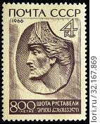 Купить «Bas-relief of Shota Rustaveli, 800th Birth Anniversary of Shota Rustaveli, postage stamp, Russia, USSR, 1966.», фото № 32167869, снято 21 декабря 2010 г. (c) age Fotostock / Фотобанк Лори