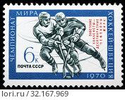 Купить «Victory of Soviet Sportsmen in World Ice Hockey Championship, postage stamp, Russia, USSR, 1970.», фото № 32167969, снято 24 декабря 2010 г. (c) age Fotostock / Фотобанк Лори