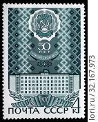 Купить «50th Anniversary of Udmurt ASSR, postage stamp, Russia, USSR, 1970.», фото № 32167973, снято 24 декабря 2010 г. (c) age Fotostock / Фотобанк Лори