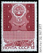 Купить «50th Anniversary of Kalmyk ASSR, postage stamp, Russia, USSR, 1970.», фото № 32167977, снято 24 декабря 2010 г. (c) age Fotostock / Фотобанк Лори