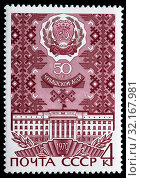 Купить «50th Anniversary of Chuvash ASSR, postage stamp, Russia, USSR, 1970.», фото № 32167981, снято 24 декабря 2010 г. (c) age Fotostock / Фотобанк Лори