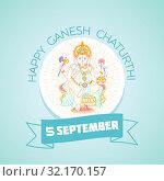 Купить «5 september Happy Ganesh Chaturthi», иллюстрация № 32170157 (c) Седых Алена / Фотобанк Лори