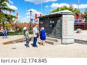 Купить «People stand in a queue near the public toilet», фото № 32174845, снято 9 мая 2019 г. (c) FotograFF / Фотобанк Лори