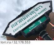 Купить «Chatuchak market sign, Bangkok», фото № 32178553, снято 8 сентября 2019 г. (c) Александр Подшивалов / Фотобанк Лори