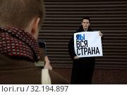 Купить «Участница одиночного пикета в поддержку задержанных на несанкционированных акциях протеста (Московское дело) в августе 2019 года в Москве, у здания Администрации президента РФ в городе Москва, Россия», фото № 32194897, снято 19 сентября 2019 г. (c) Николай Винокуров / Фотобанк Лори