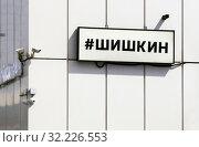 Хештег  #ШИШКИН. Световой короб на стене здания (2019 год). Редакционное фото, фотограф Щеголева Ольга / Фотобанк Лори