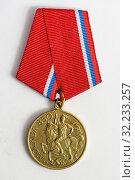 """Купить «Медаль """"Москва 850 лет"""". 1147 - 1997», эксклюзивное фото № 32233257, снято 15 апреля 2019 г. (c) Игорь Низов / Фотобанк Лори"""