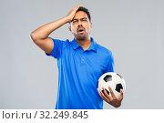 Купить «upset indian male football fan with soccer ball», фото № 32249845, снято 8 сентября 2019 г. (c) Syda Productions / Фотобанк Лори