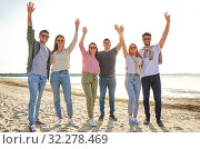 Купить «happy friends waving hands on beach in summer», фото № 32278469, снято 31 августа 2019 г. (c) Syda Productions / Фотобанк Лори
