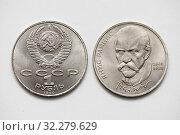 Российская юбилейная 1 рублёвая монета СССР 1990 года. Янис Райнис — латышский поэт. Две стороны. Стоковое фото, фотограф Игорь Низов / Фотобанк Лори