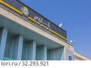 Bank Melli Iran, office building, 1940, Bank Melli Iran, Tehran, Iran. Стоковое фото, фотограф Ivan Vdovin / age Fotostock / Фотобанк Лори