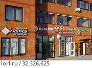 Вывески магазинов на первом этаже многоэтажного дома на улице Гудкова, 20 в Жуковском (2019 год). Редакционное фото, фотограф Natalya Sidorova / Фотобанк Лори