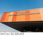 Moscow, Russia - Sept. 15. 2018. Moscow Metro, Petrovsko-Razumovskaya station - written at the entrance. Стоковое фото, фотограф Володина Ольга / Фотобанк Лори