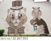 Купить «Граффити с изображением кота. Город Зеленоградск. Калининградская область. Россия», фото № 32367553, снято 5 сентября 2019 г. (c) E. O. / Фотобанк Лори