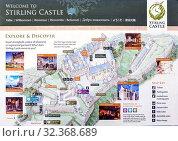 Карта - схема замка Стерлинг. Стерлинг. Шотландия. Великобритания. Редакционное фото, фотограф Сергей Афанасьев / Фотобанк Лори