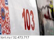 """Короткий номер телефона """"103"""" на  борту автомобиля экстренной службы скорой помощи в центре города Москвы, Россия (2019 год). Редакционное фото, фотограф Николай Винокуров / Фотобанк Лори"""