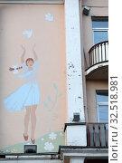 Рисунок художника Михаила Корнеевича Аникеева на здании в Балашихе (2019 год). Редакционное фото, фотограф Дмитрий Неумоин / Фотобанк Лори
