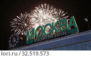 Купить «Fireworks over the inscription Moscow,Yaroslavsky railway station (inscription in Russian) against the sky. Moscow, Russia», видеоролик № 32519573, снято 26 ноября 2019 г. (c) Владимир Журавлев / Фотобанк Лори