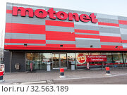 Motonet shop is in Roihupelto, Helsinki. It is Finnish special chain of auto parts and accessories, tools and home and leisure products. Helsinki, Finland (2019 год). Редакционное фото, фотограф Кекяляйнен Андрей / Фотобанк Лори