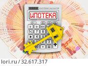 Купить «Расчёт ипотечного кредитования», иллюстрация № 32617317 (c) WalDeMarus / Фотобанк Лори