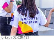 Russia, Samara, August 2019: volunteers at the flower festival. Text in Russian: Volunteer Culture. Редакционное фото, фотограф Акиньшин Владимир / Фотобанк Лори