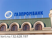 Купить «Russia, Samara, August 2019: Gazprombank. Blue sky advertising sign», фото № 32628197, снято 24 августа 2019 г. (c) Акиньшин Владимир / Фотобанк Лори
